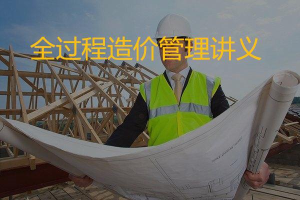 工程项目全过程造价管理讲义(359页)_1