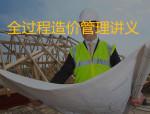 工程项目全过程造价管理讲义(359页)