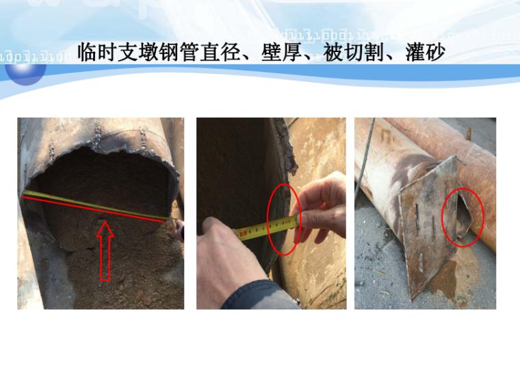 公路工程安全监督讲义pdf(内容详细,图文并茂)_4