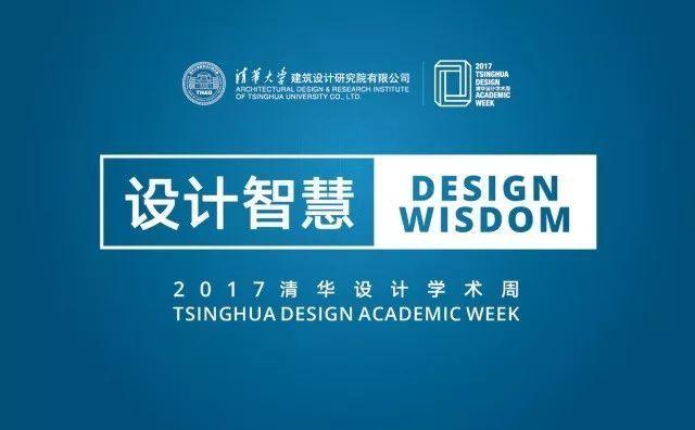 THAD活动 | 2017清华设计学术周 | 11月16日-22&24日|报名开始