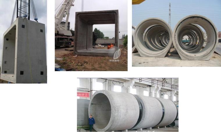《城市综合管廊工程技术规范》GB50838-2015修编解读PPT_2