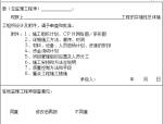 公路桥梁基本用表及用表说明(word,166页)