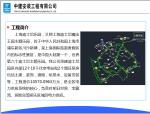 上海迪士尼乐园工程项目安全标准化汇报