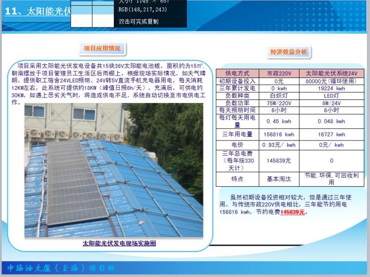 中建八局中海油大厦(上海)项目绿色施工亮点_3