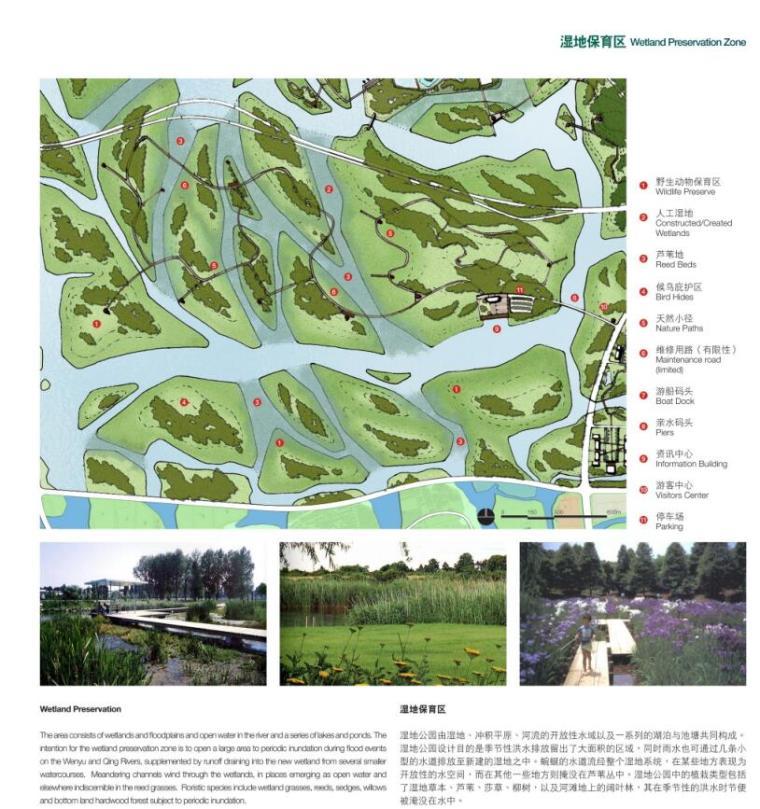 [浙江]鏡湖國家城市濕地公園總體概念規劃設計——EDAW.pdf
