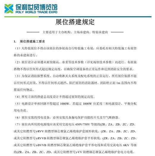 [广州]保利世贸博览馆施工要求_2