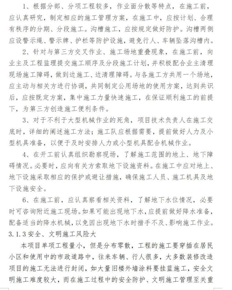 [沈阳市]运河水系综合治理工程监理大纲(共146页)_5