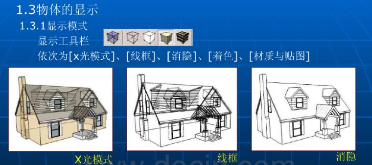 建筑草图大师SketchUp基础讲座(43页)_7