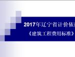 辽宁2017定额宣贯资料与08定额对比取费讲解材料