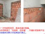 建筑工程质量共性风险问题分析及评估体系培训PPT
