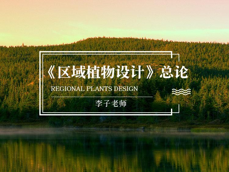 区域植物总论