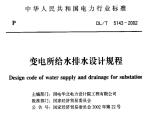 变电所给水排水设计规程DLT 5143-2002