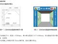 [北京]建设工程施工现场安全生产标准化管理图集(图文并茂)