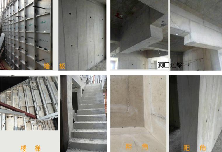 30层高层建筑铝合金模板应用情况汇报PPT