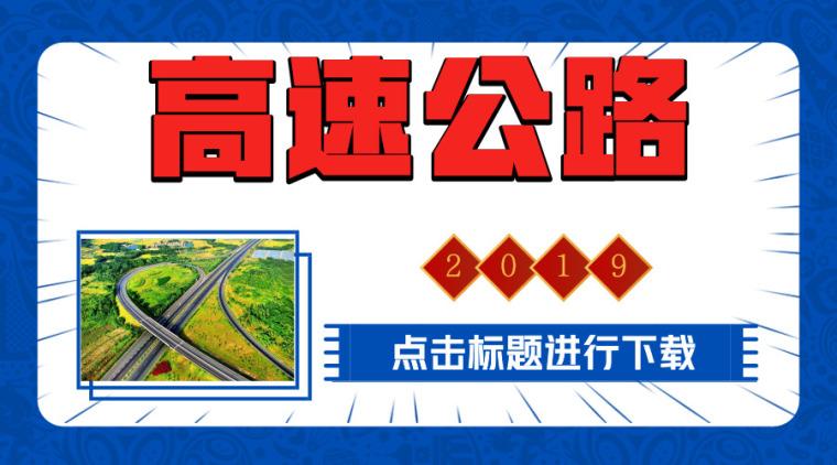 高速公路工程相关资料