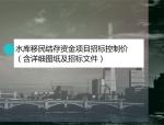 [山东]水库移民结存资金项目招标控制价(含详细图纸及招标文件)