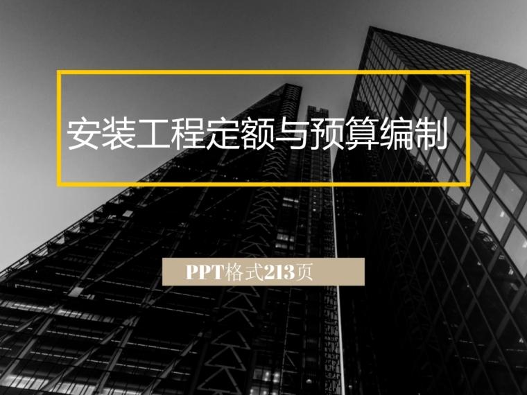 安装工程定额与预算编制技巧图文讲义(PPT213页)
