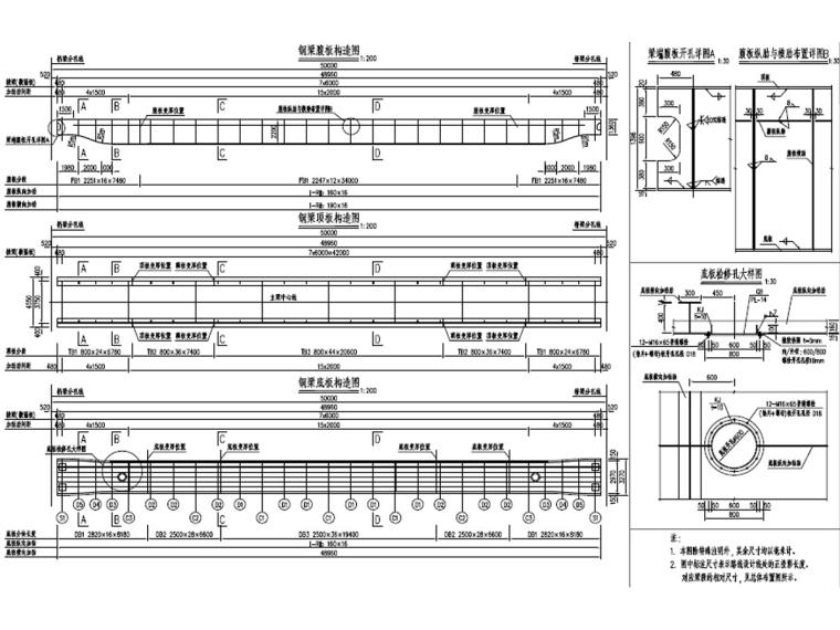 钢结构桥梁制造加工技术要求及施工图设计50张