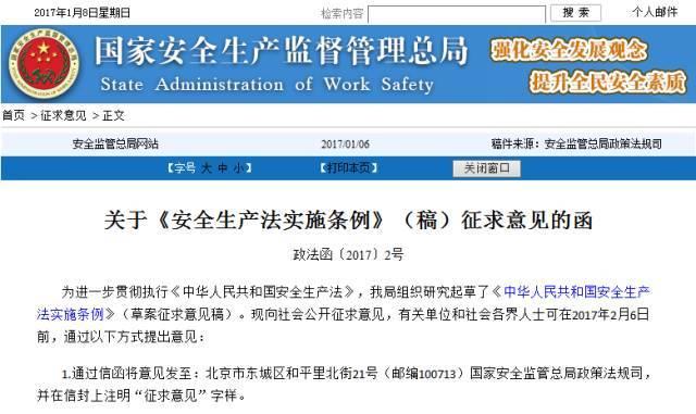 [重要]国安总局发布《安全生产法实施条例》征求意见稿_2