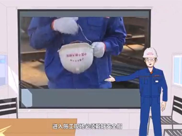 路桥工程施工安全技术交底动画视频(33分钟)