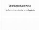 SYT7368-2017穿越管道防腐层技术规范