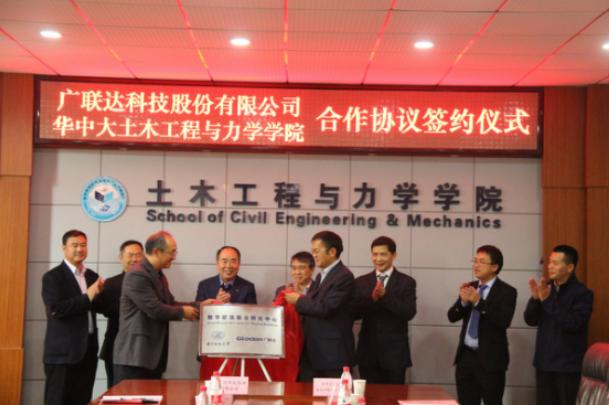 广联达携手华中科技大学共建数字建筑研究中心