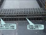 住宅楼钢筋分项工程劳务分包标前交底(附多图)