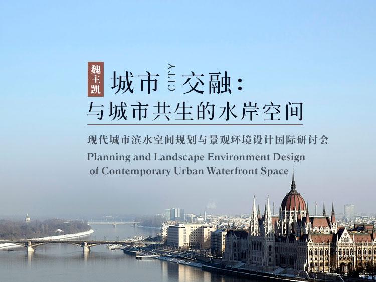 魏主凯—城市交融:与城市共生的水岸空间