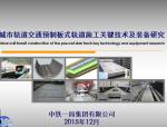城市轨道交通预制板式轨道施工关键技术及装备研究
