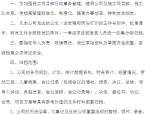 电力工程施工管理制度(169页)