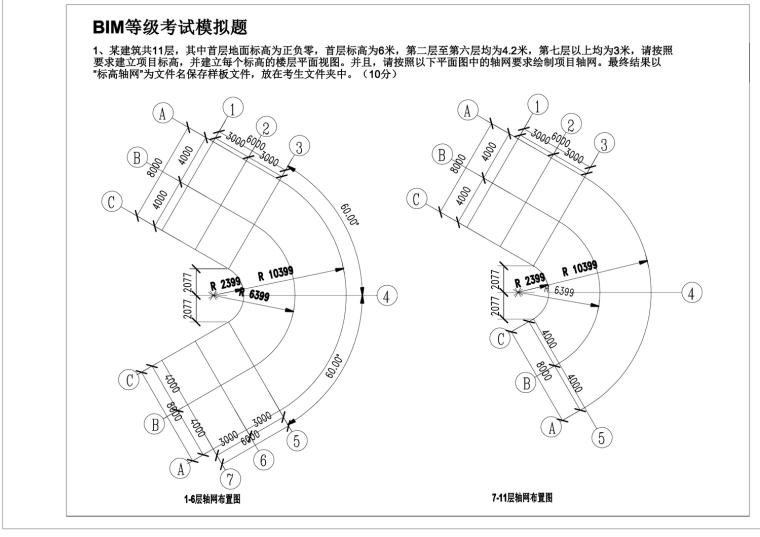 全國BIM技能等級考試題模擬(筑龍BIM一級學員2群)