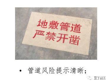 中海地产毛坯房交付标准,看看你们能达标吗?(室内及公共区域)_6