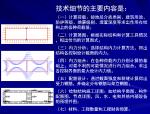 地下建筑结构设计方法