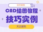 CAD绘图教程系列讲义!