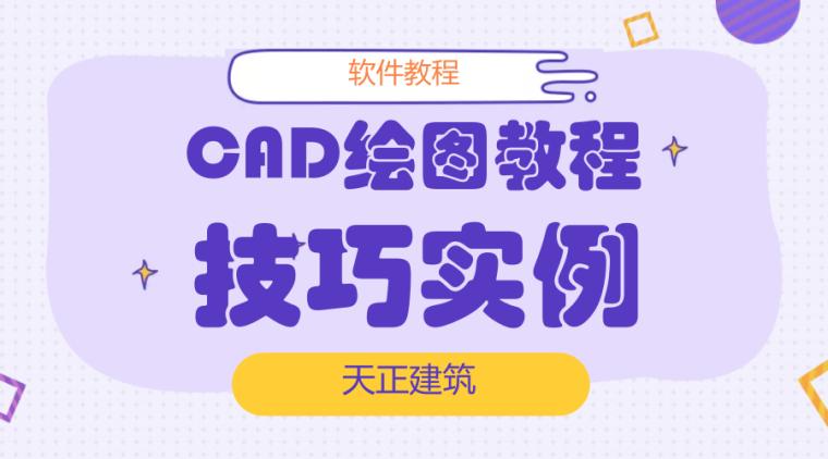 CAD绘图教程系列讲义!_1