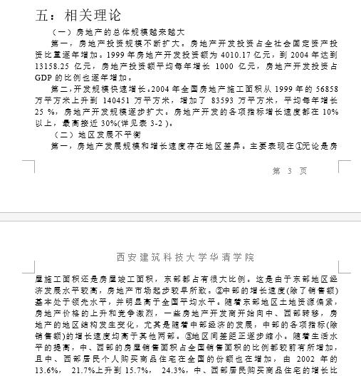 工程管理类专业房地产经济学论文_4