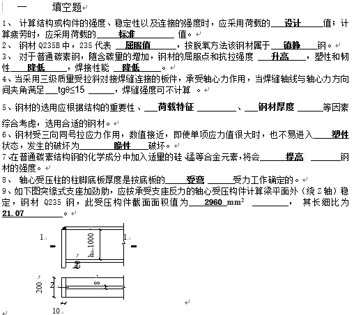 《钢结构设计基本原理》练习及答案大全完整版
