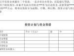 房地产项目投资分析报告(共6)