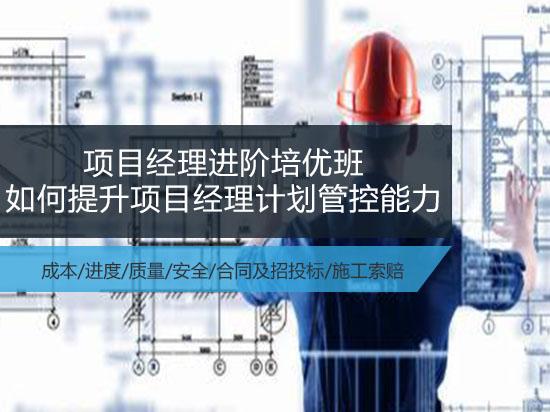 【新手福利】9.9元体验如何提升项目经理计划管控能力