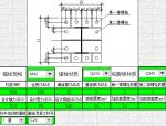 钢结构柱脚计算
