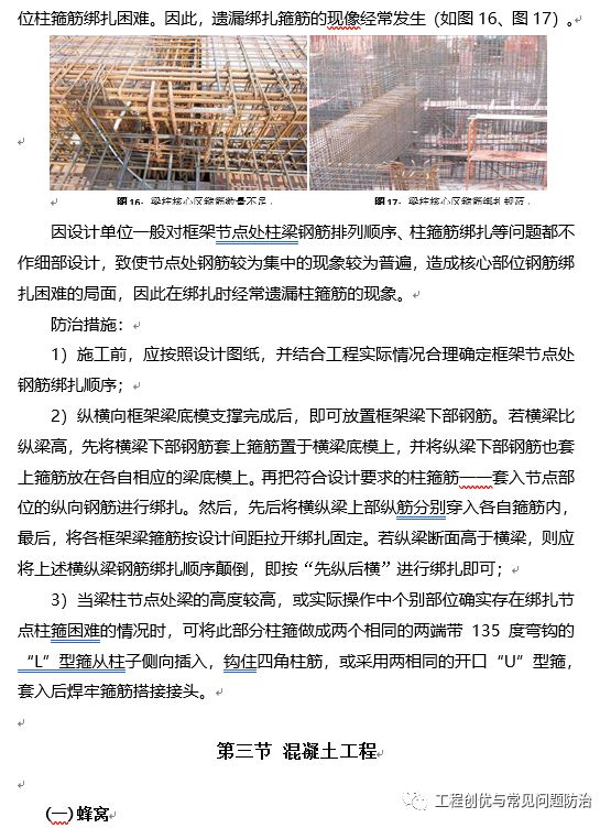 建筑工程质量通病防治手册(图文并茂word版)!_33