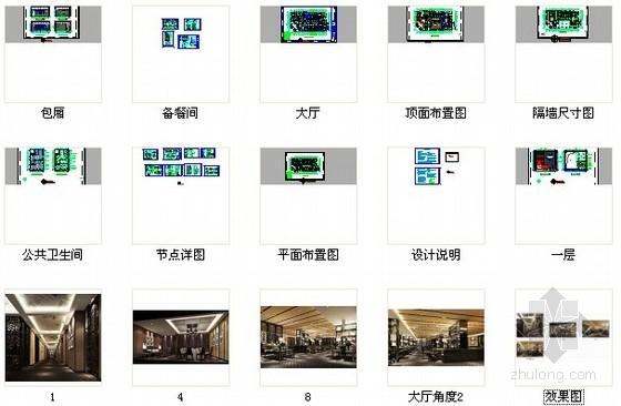 [杭州]现代新中式风格特色加盟连锁火锅店装修施工图(含效果)资料图纸总缩略图