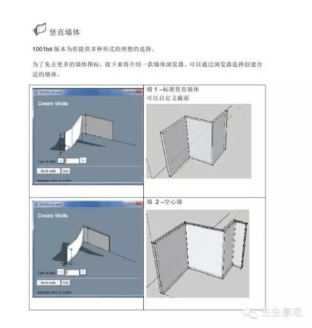 最全SketchUp建筑小插件_41