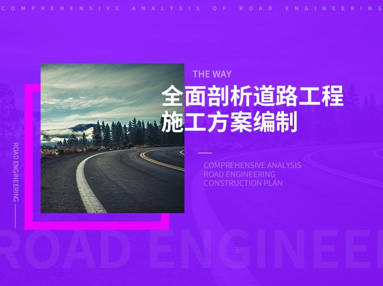 全面剖析道路工程施工方案编制