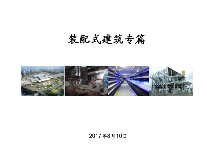 装配式建筑设计文件技术规定及审查要点