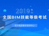 全国BIM技能等级一级考试培训