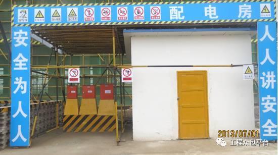 施工现场临时用电安全实用手册