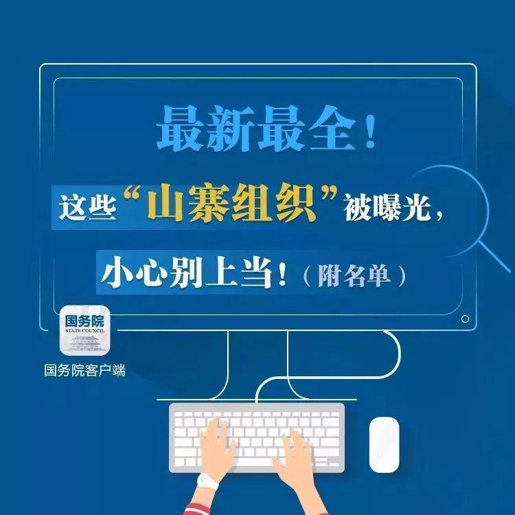 中国建筑业联合会等被认定为涉嫌非法组织,别上当!_3