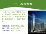 [辽宁]超高层办公楼绿色施工技术汇报(共75页)