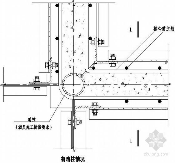 钢结构住宅钢梁与核心筒连接节点构造详图